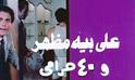 علي بيه مظهر و40 حرامي